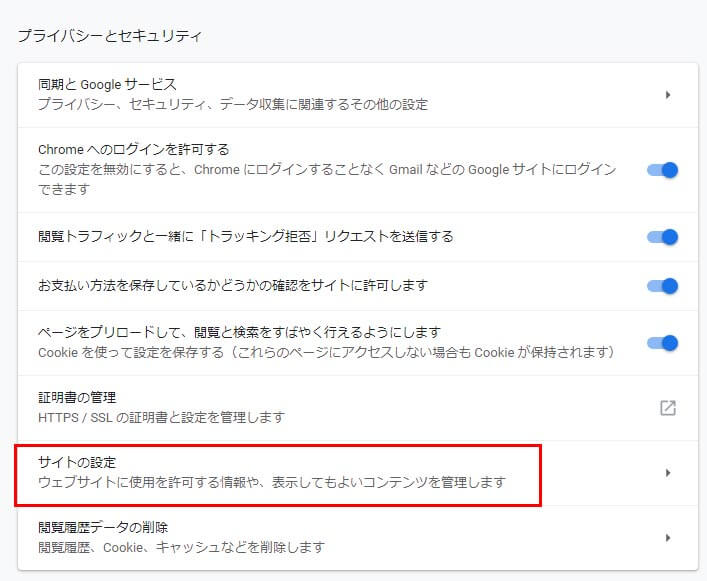 リストから「サイトの設定」を選択