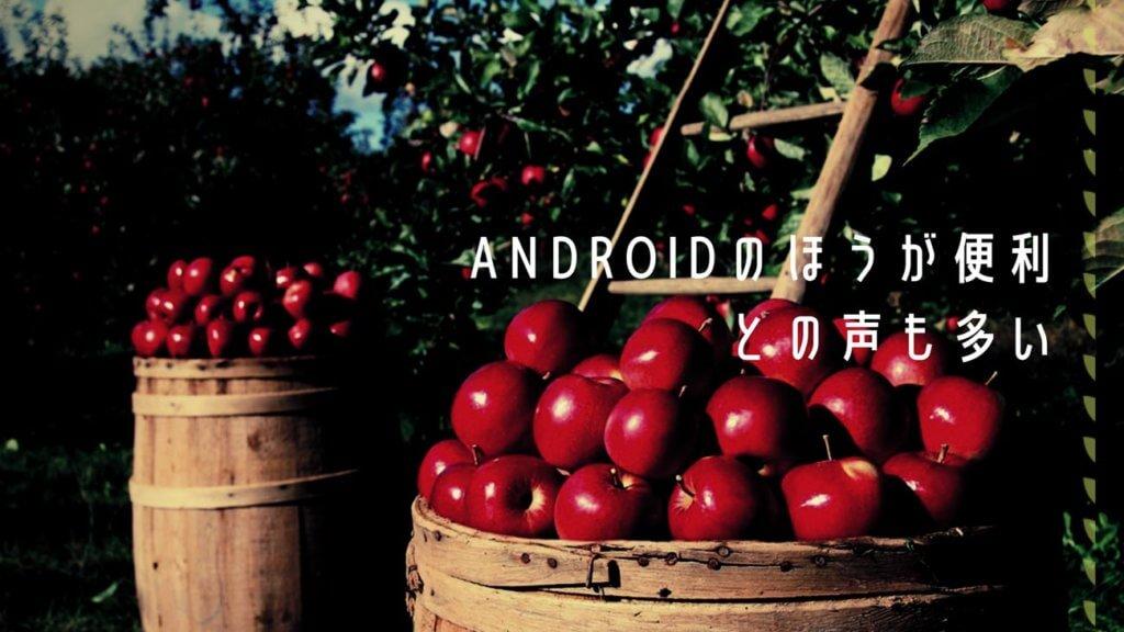 Androidのほうが便利との声も多い(わかる)