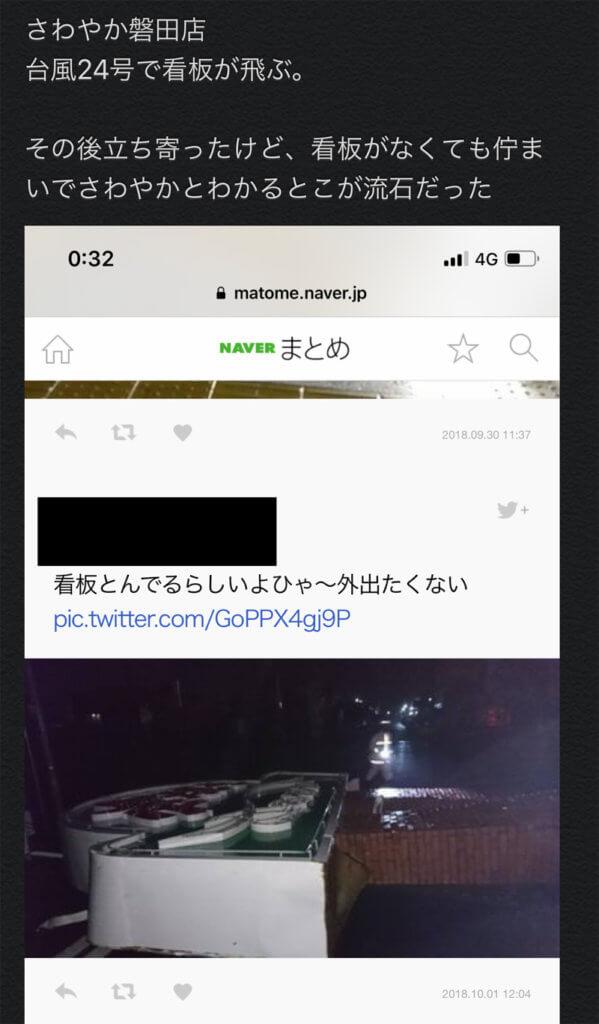 台風24号で看板がもげてしまったさわやか磐田店