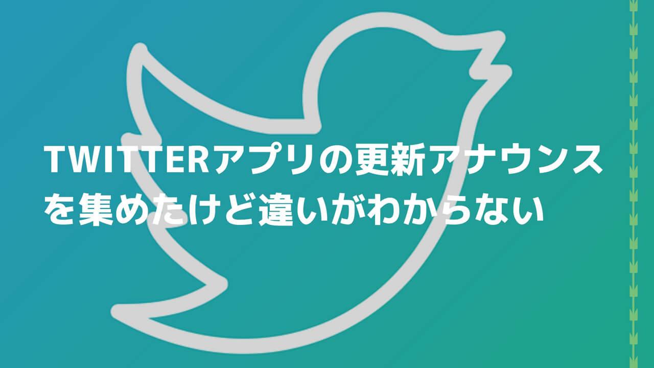 Twitterアプリの更新アナウンスを集めたけど違いがわからない