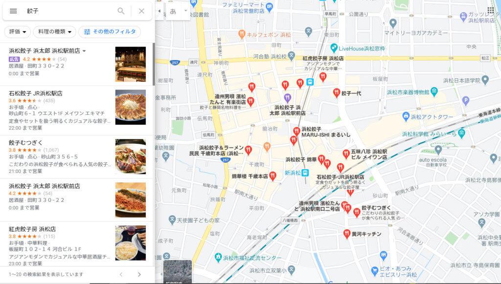 浜松駅近くの餃子店
