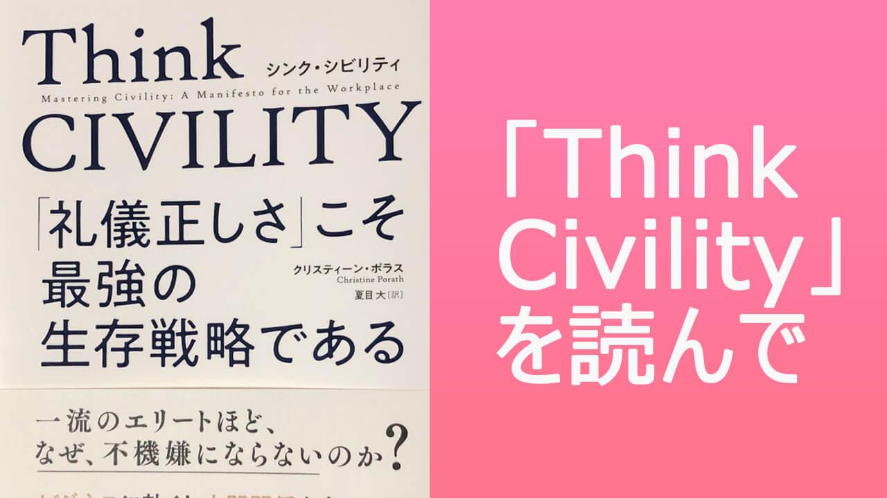 「Think Civility」を読んで