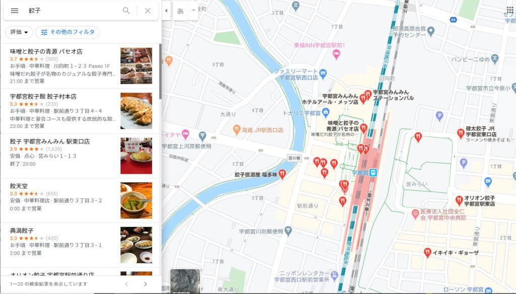 宇都宮駅近くの餃子店