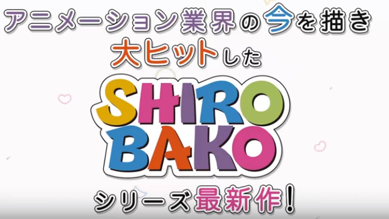 劇場版SHIROBAKOの背中を押してくれる感がすこなのだ