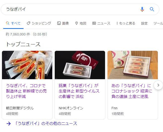 うなパイ生産停止のニュースが報じられた後のGoogle検索のトップ表示