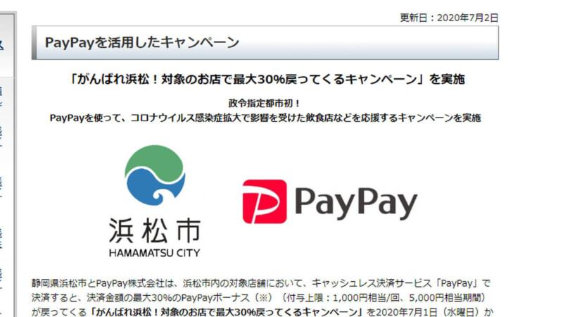 浜松市で7月中やっているPayPay決済30%還元対象の店が4300店になったって