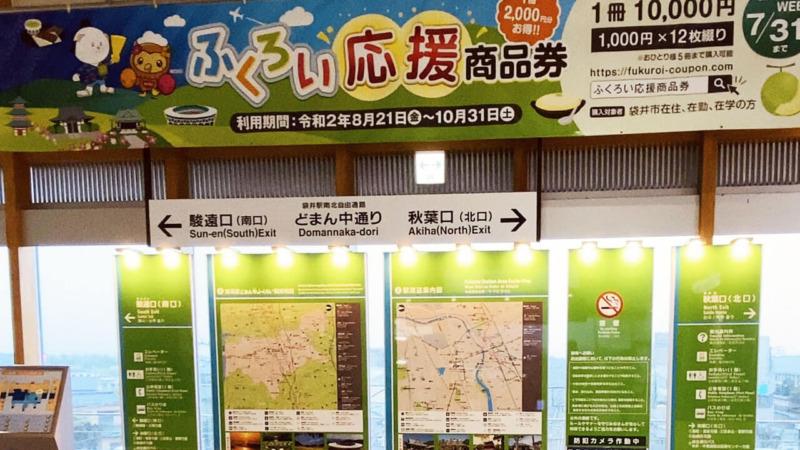 袋井駅の改札を出ると商品券の宣伝が
