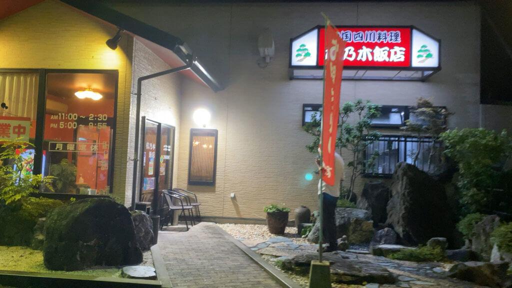 松乃木飯店|袋井市