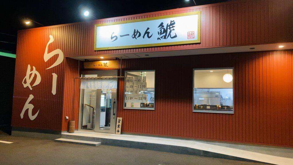 閑散とした駅前にオレンジ色の目立つラーメン屋が!!