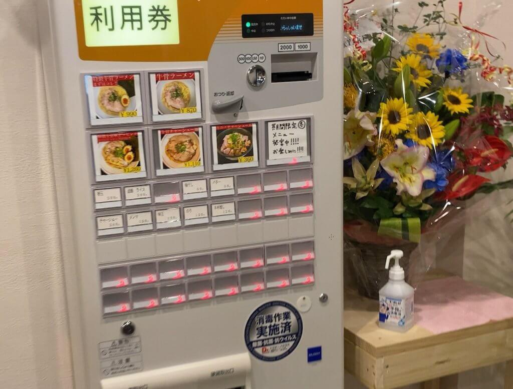 領収書ボタンをください。|GYU-GAの食券機