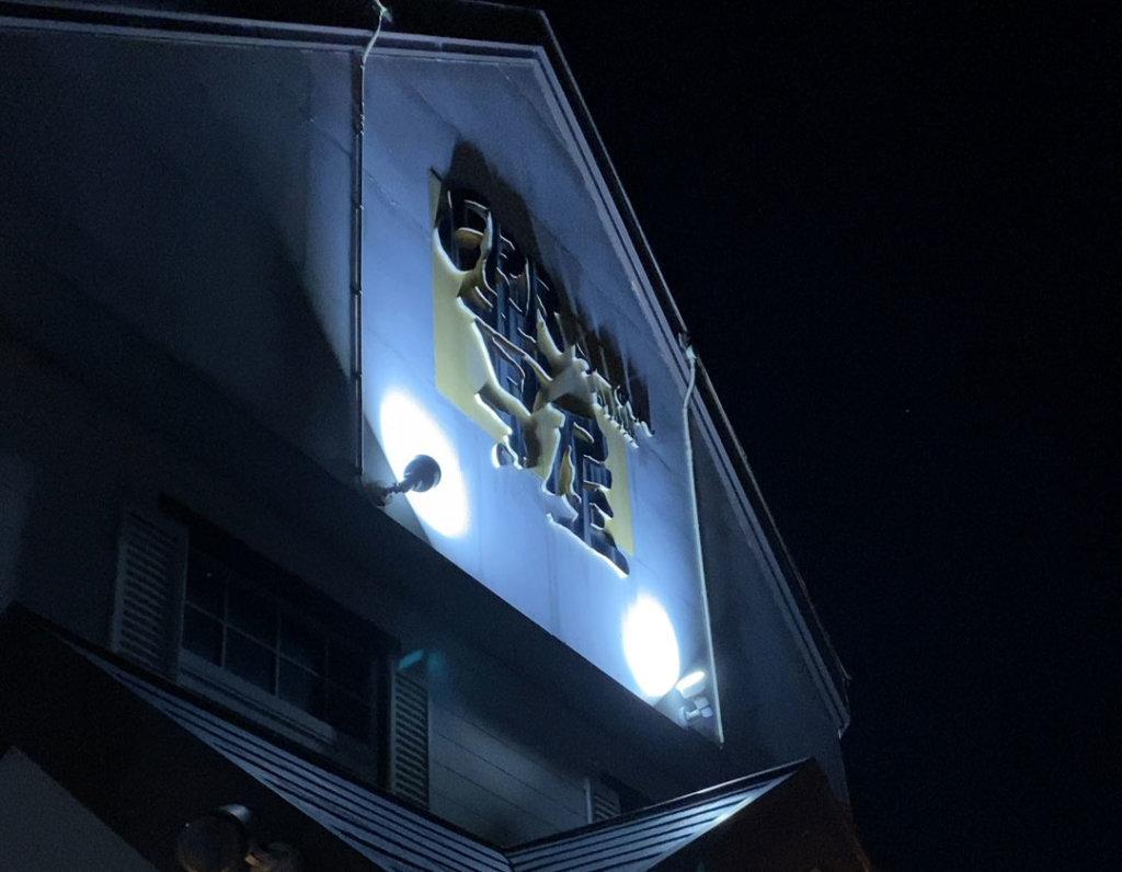 響き屋 夜の外観