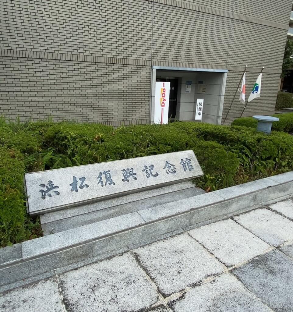 歩きじゃないと気づかないな|浜松復興記念館