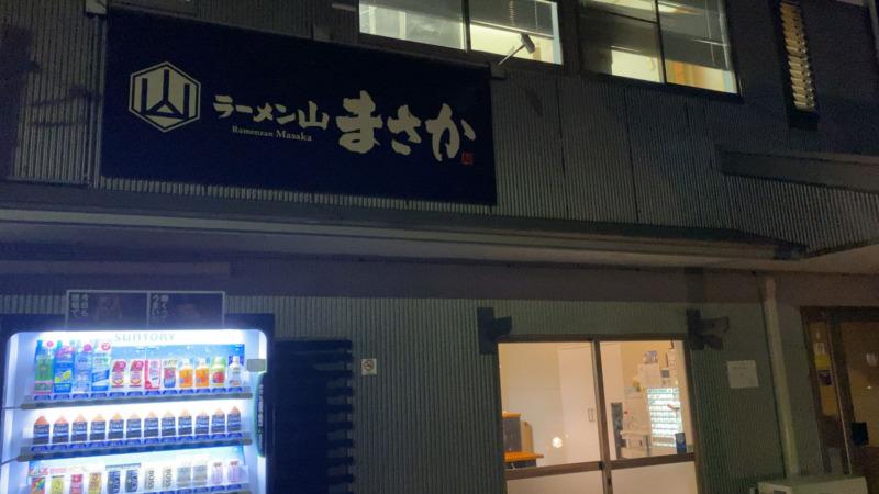 浜松の二郎系ラーメンを体験|ラーメン山まさか(浜松市中区)