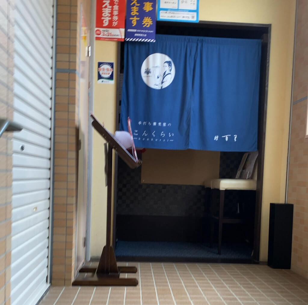 第一通り駅からすぐ近く。階段を登ると手打ち蕎麦屋のこんくらいがあります。