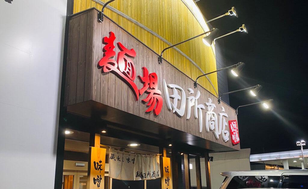 ぴかぴかです|田所商店 浜北店