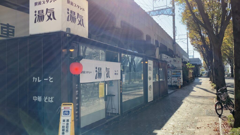 静岡駅近くにある「湯気with旬香亭」の店外観。昼撮影した入り口。ガード下にまるで屋台のように佇んでいます。