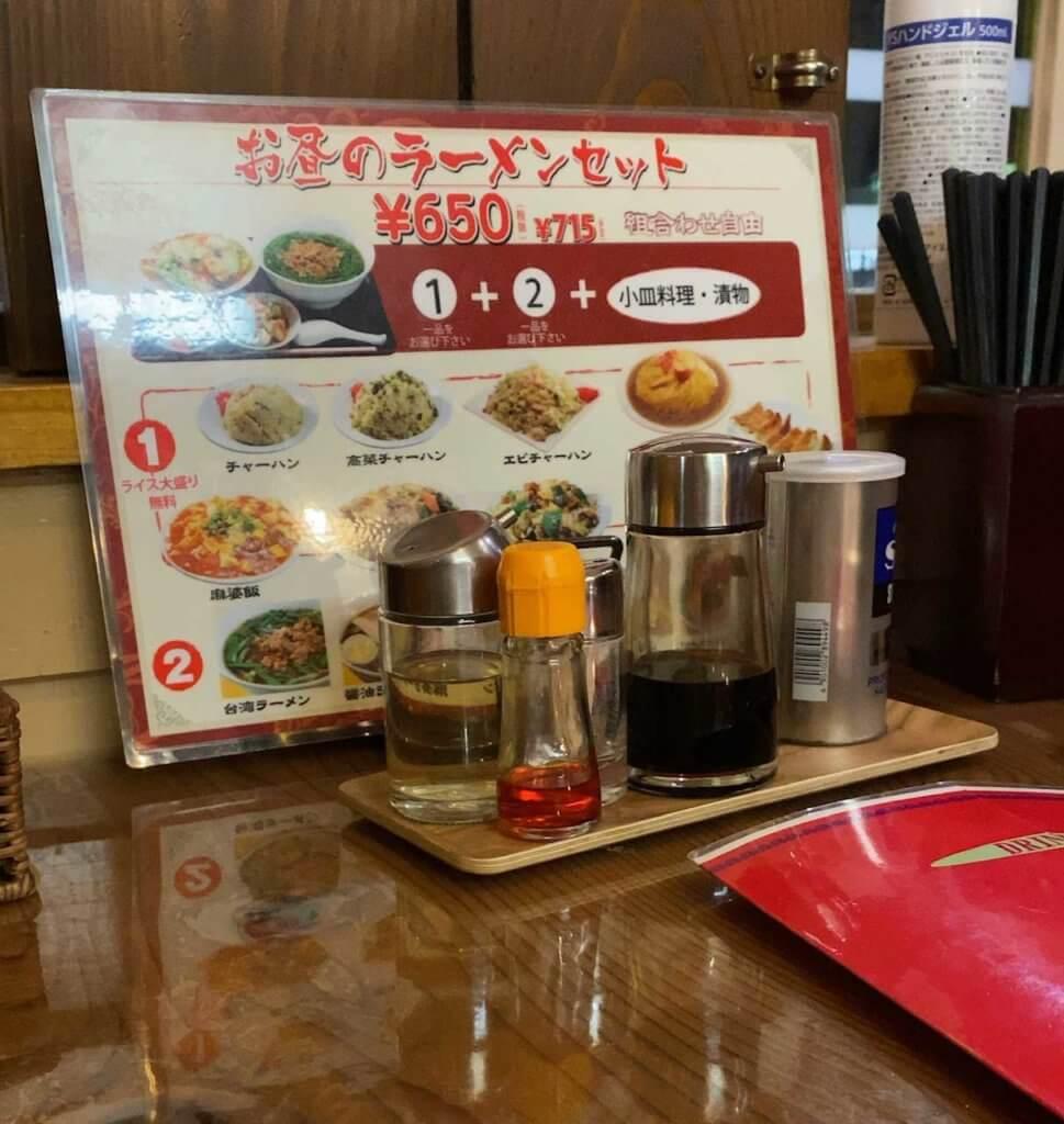 ライス大盛り無料でラーメン+ご飯物が税込み715円だと?