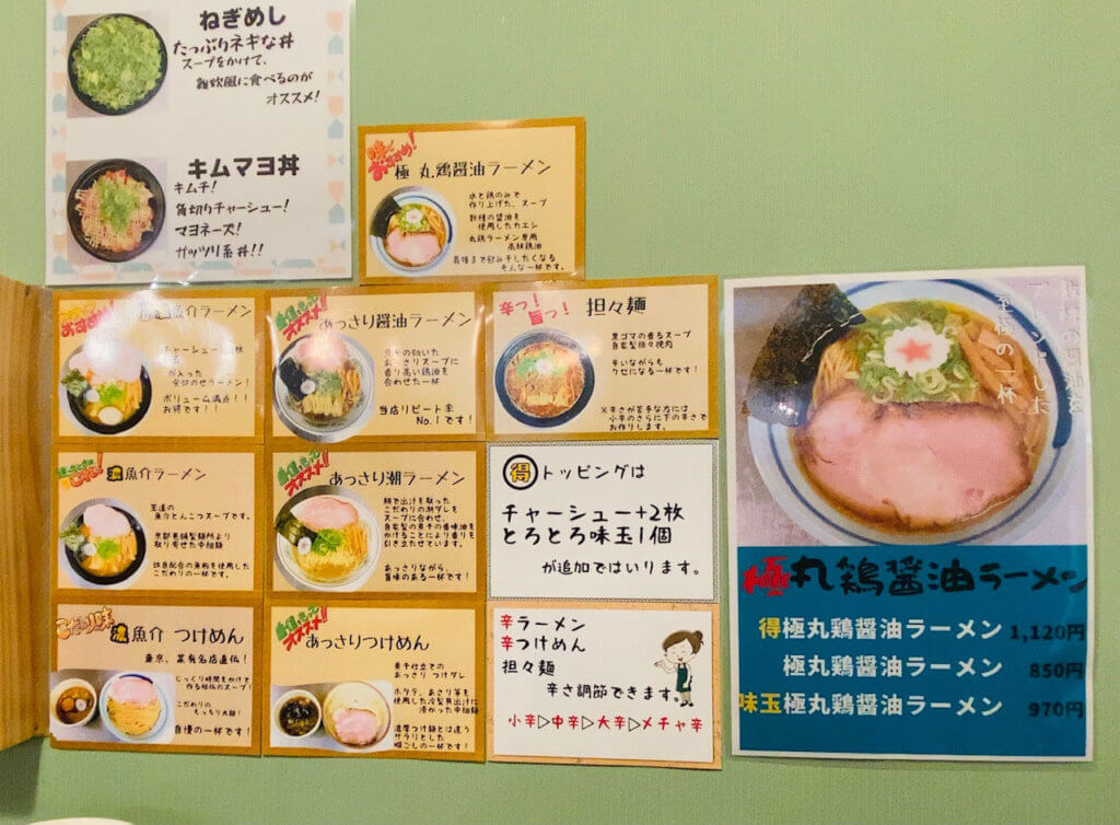 鶏醤油・魚介・塩・つけめん・担々麺と、バリエーションはけっこう多い|麺処かつお商店