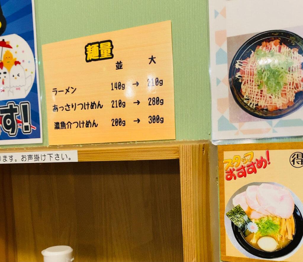 つけめんは100gアップなのか……ゴクリ|麺処かつお商店で大盛りを頼むとだいたい70g増