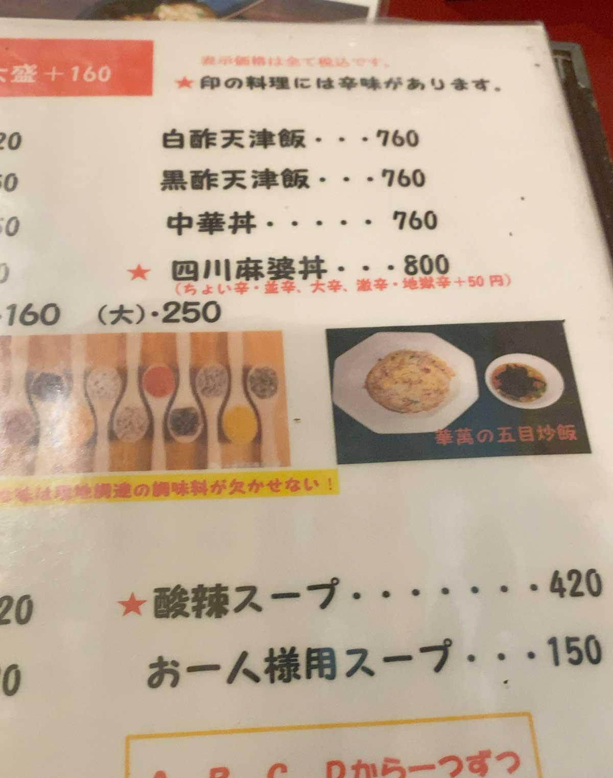天津飯で「白酢」「黒酢」が選べる