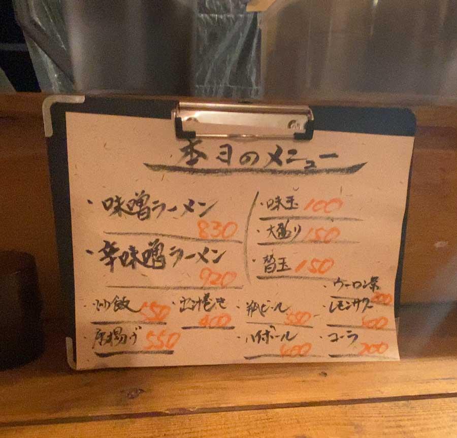 麺屋佐原-1/21のメニュー