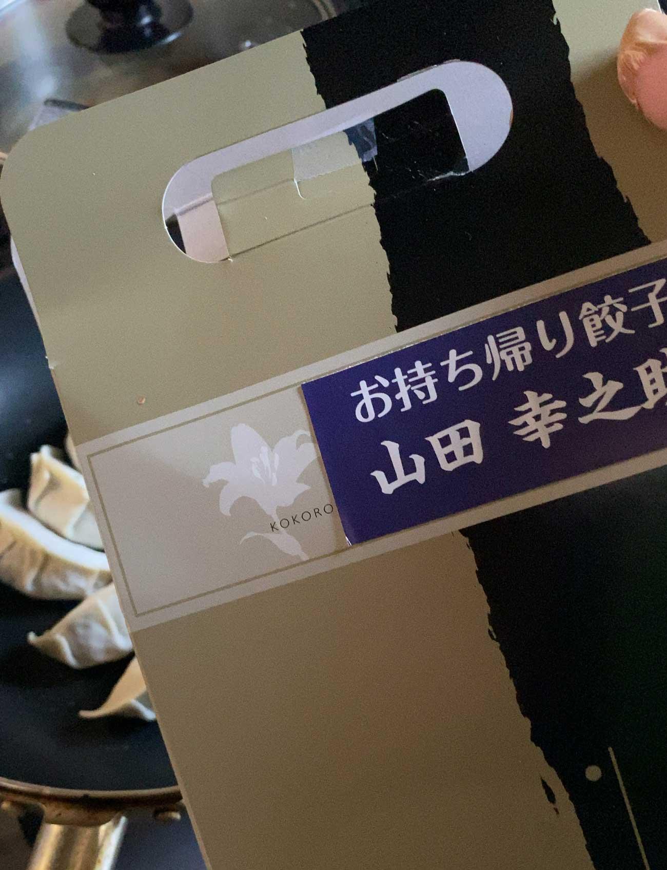 持ち帰り用の包装が厚紙で保冷にもやくだつ