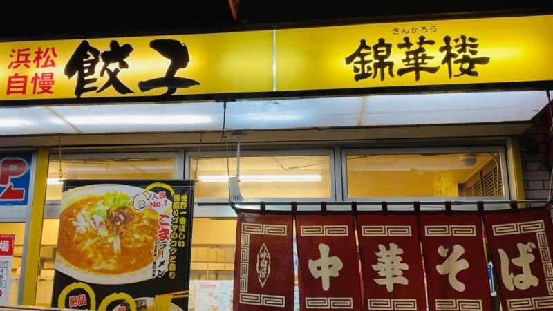 浜松で豚のイラストがあるラーメン屋といえば 錦華楼