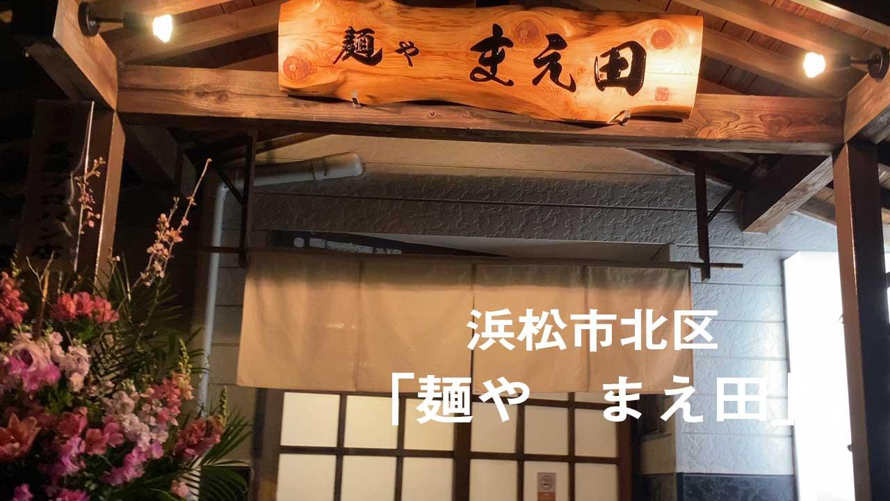 三ヶ日に貴重なうまいラーメン屋が!|麺や まえ田
