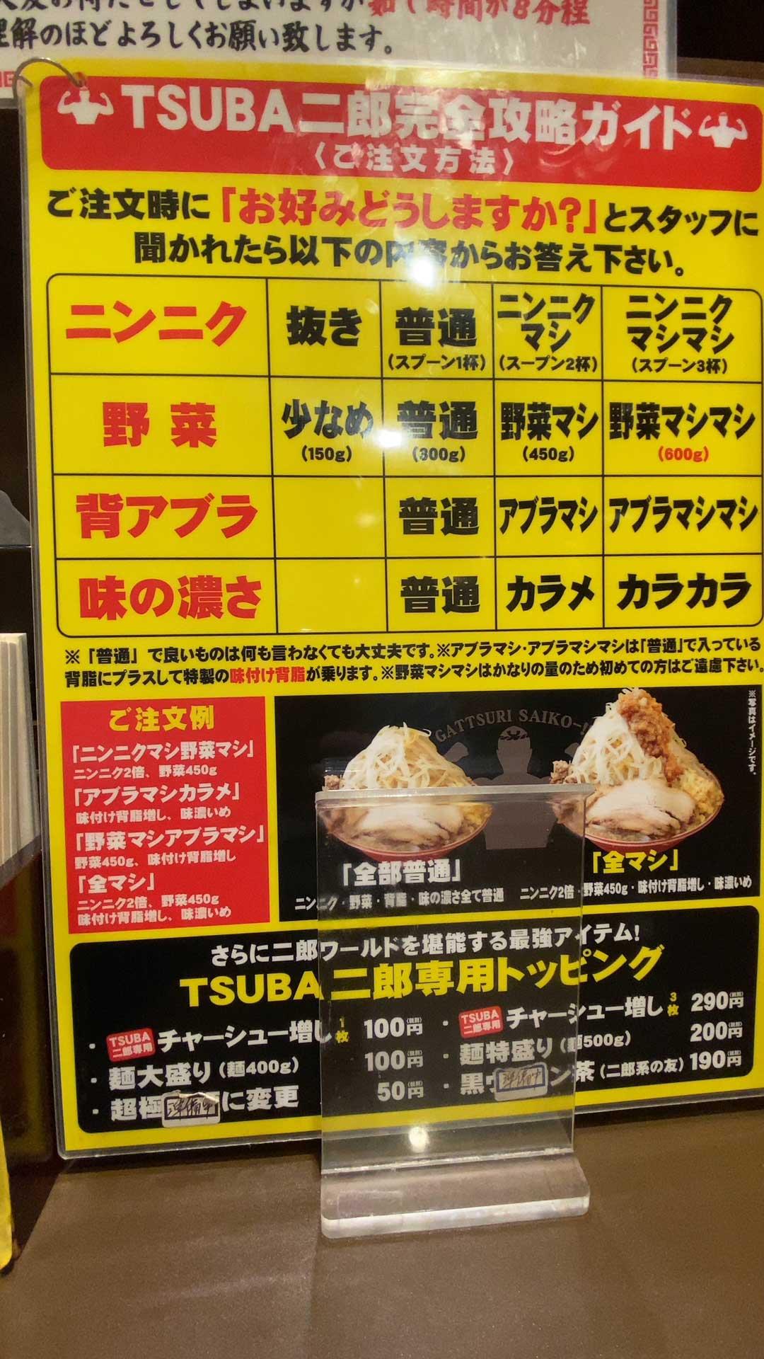 TSUBA二郎のマシカスタムメニュー|ガッツリ軒