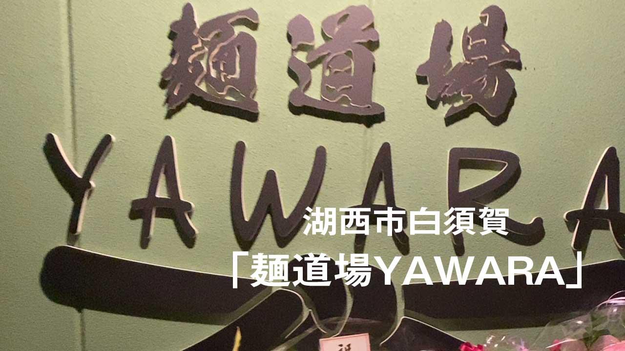 転生したラーメン屋が好評|麺道場YAWARA