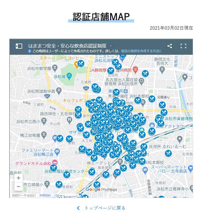 浜松市のキャンペーン認証店舗が見てわかるMAP