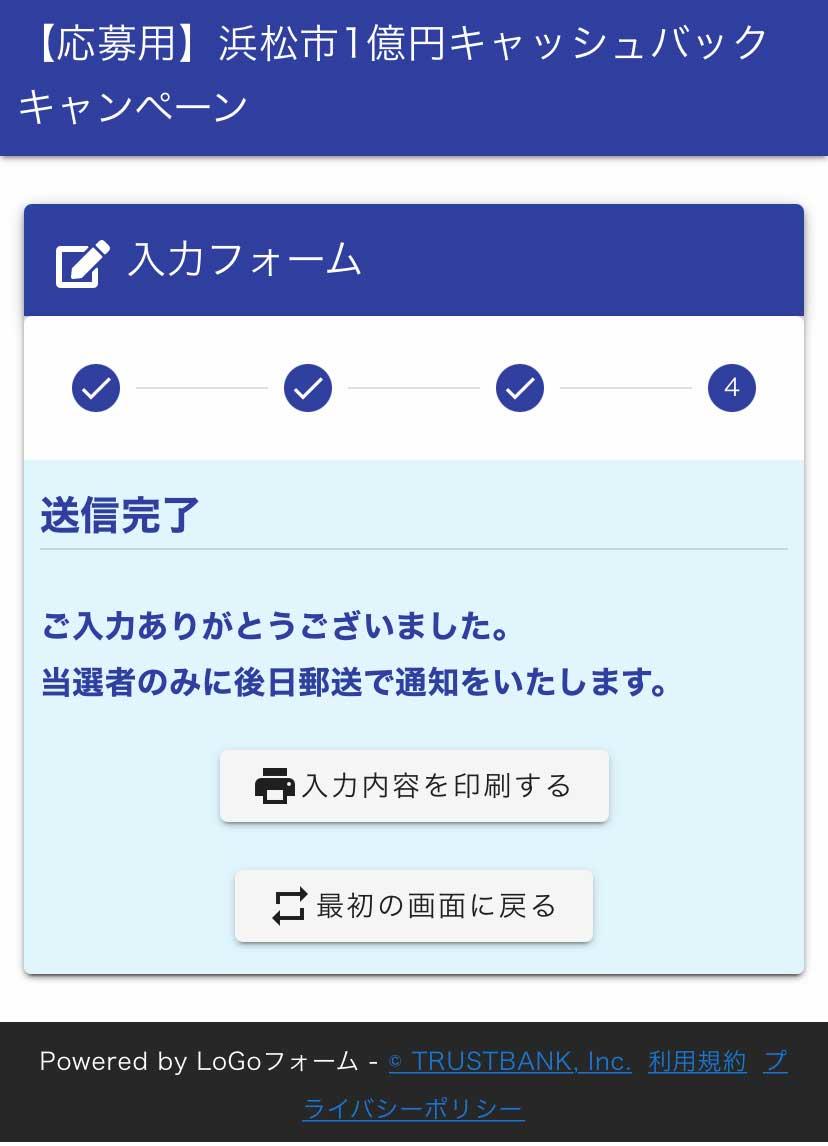 浜松市の飲食キャッシュバック応募画面