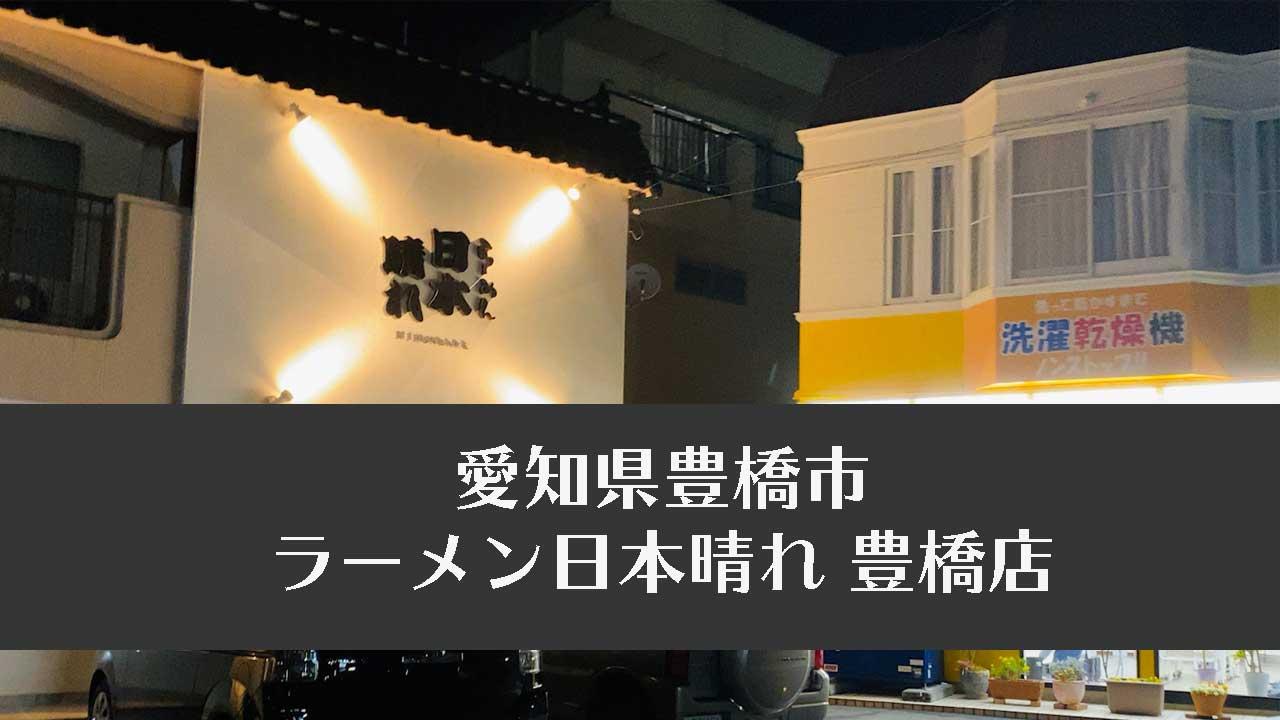 ようやく豊橋のラーメンが攻めれるぞ!|日本晴れ 豊橋店