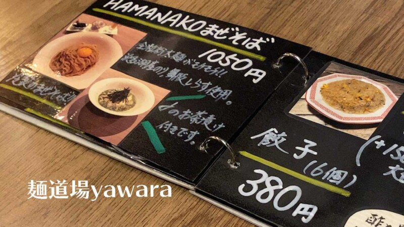 確実にウマイ油そば|麺道場YAWARA