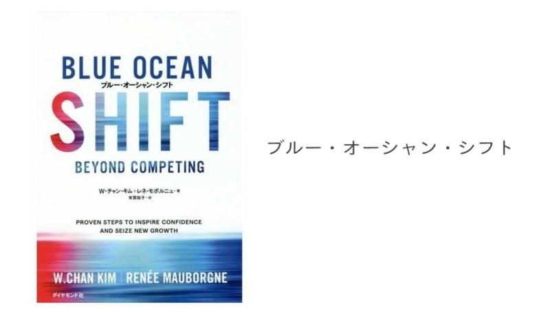 【書評】BLUE OCEAN SHIFT(ブルー・オーシャン・シフト)