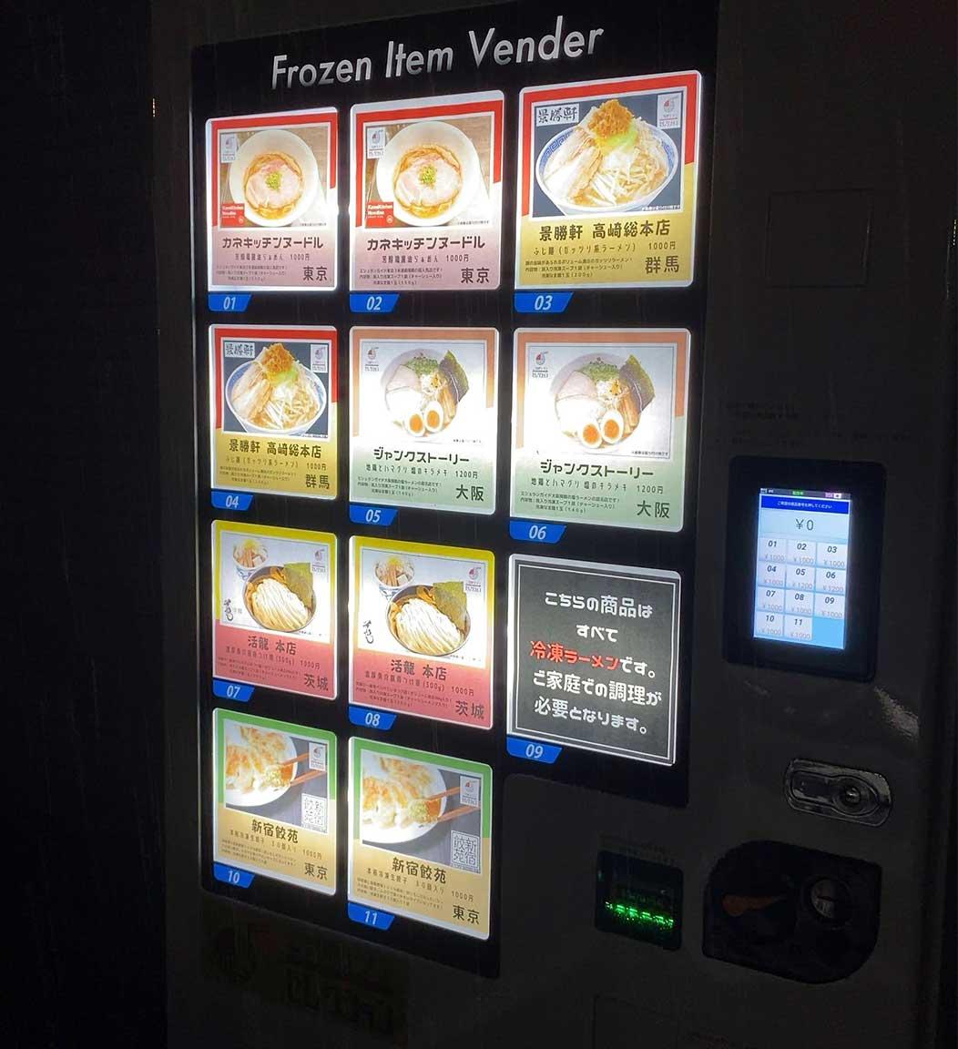 かつお商店前にあるご当地ラーメンセレクションの自販機