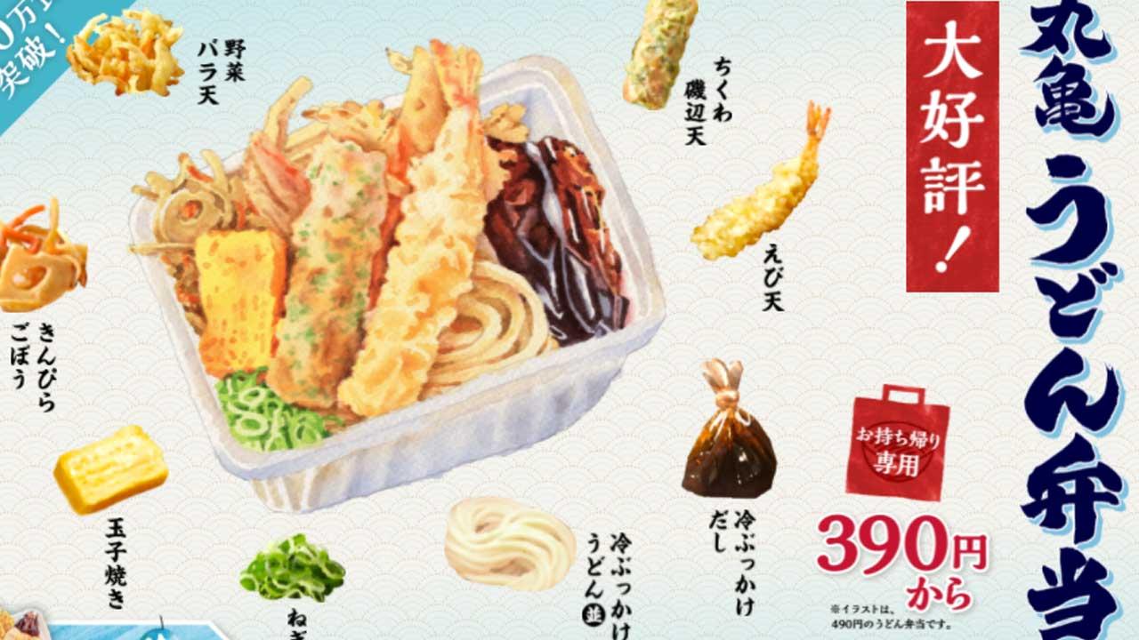 丸亀製麺のうどん弁当買い出し係になりたい