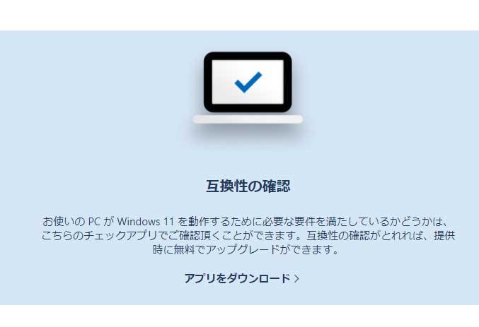 11へのアップグレード互換性確認ツールで「利用できない」といわれたら……?