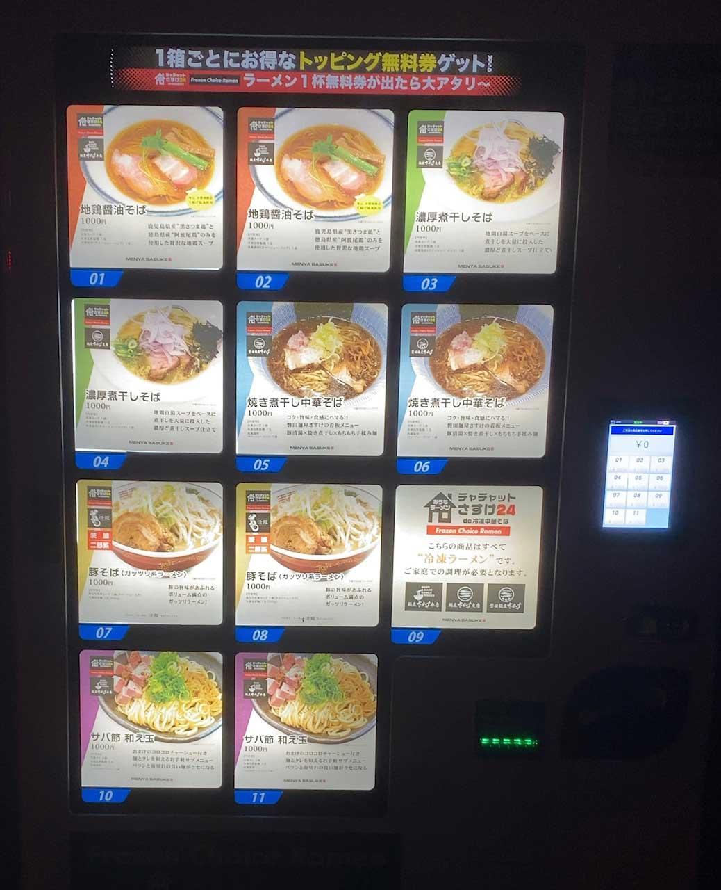 麺屋さすけ本店にあるラーメン自販機