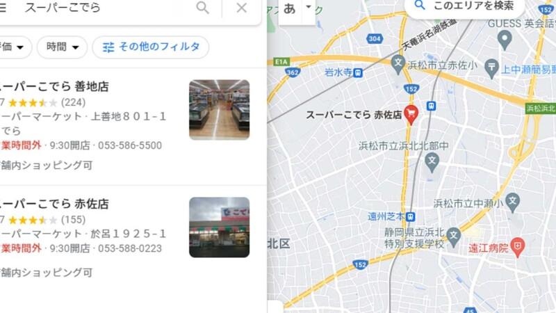 浜北区に2店舗ある「スーパーこでら」のご当地らしさと魅力