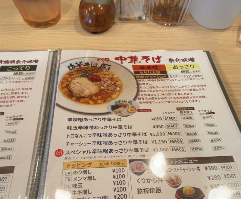 中華そば厨のメニュー