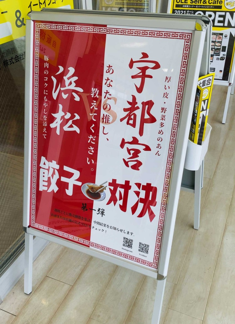 浜松餃子vs宇都宮餃子の投票対決