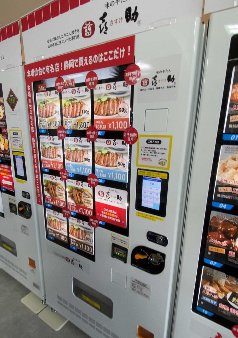 奥が寿司、手前は中華惣菜、中央は牛タン