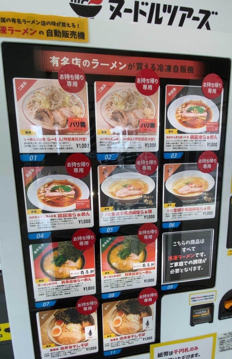 オーレ藤枝の冷凍ラーメン自販機