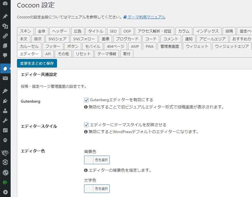 Cocoon設定でブロックエディタを無効にすることができる。実質Classic Editorの代用。