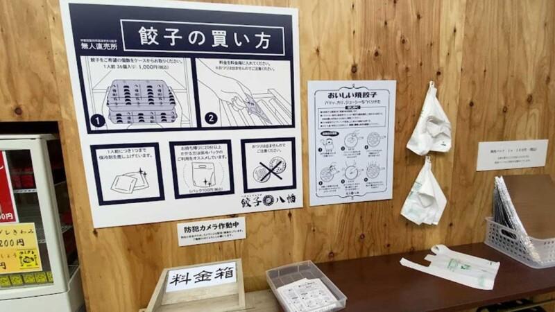 浜松市内にある無人餃子販売店のまとめ