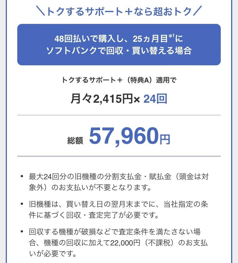 ソフトバンクのiPhone13を48回払いで購入する場合の月々支払シミュ