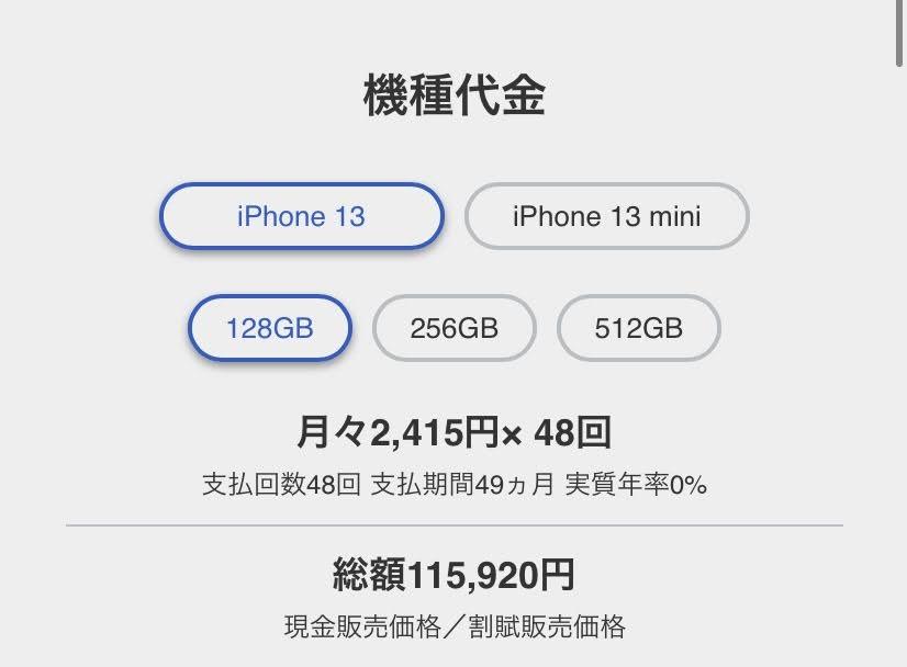 ソフトバンクでiPhone13の機種代金